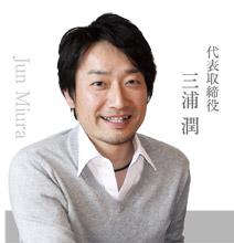 代表取締役 三浦潤